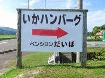 当店の看板〜国道280号バイパス沿い〜