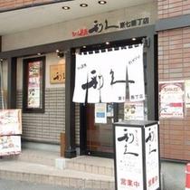 ◆仙台名物『牛タン 炭焼き利久』◆当ホテルから徒歩約1分◆