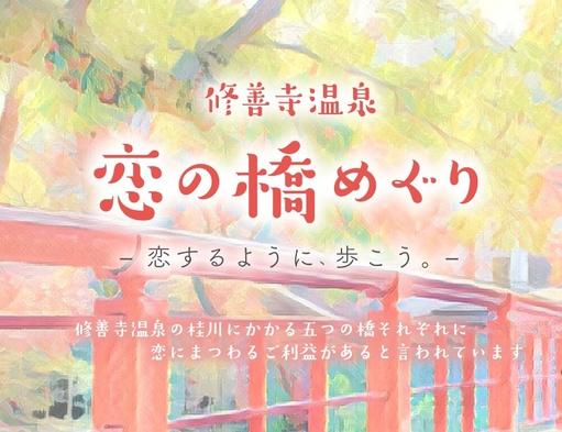 [女子旅限定]ドラマのロケ地『竹林&赤い橋』×『色浴衣』×『ドリンク』の特典付 <1泊2食付>