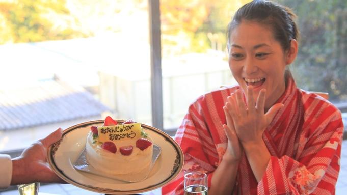 【記念日プラン】特別な日の思い出を♪ホールケーキなど4大特典付き+ポイント5倍<基本会席★竹コース>