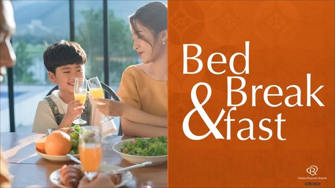 【秋冬旅セール】【あきたこまち使用】和洋取り揃えた品数豊富な朝食で快適な一日を♪
