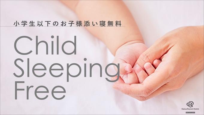 【朝食付】小学生以下のお子様添い寝無料!