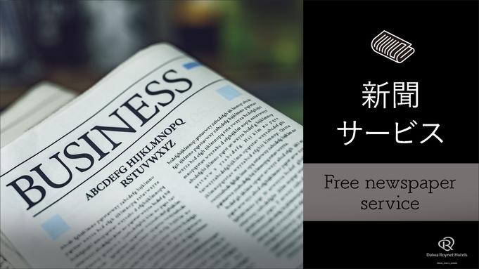 【広々ツイン独り占め】シングルユース&日経新聞付♪エグゼクティブプラン
