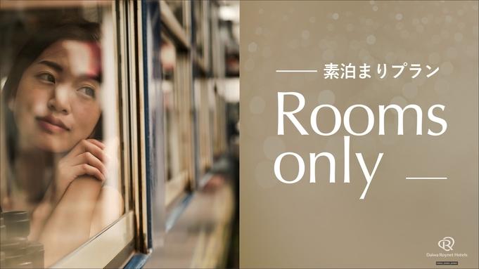【レイトチェックイン】〜当日限定 素泊まり〜急なご予定に!当日限定割引プラン!