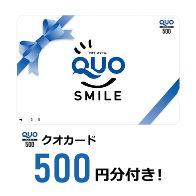 【出張応援特典】500円分QUOカード付☆朝食付☆