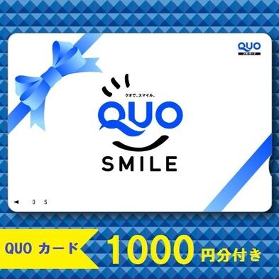 【出張応援特典】1,000円分QUOカード付☆朝食付☆