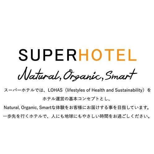 スーパーホテル コンセプト