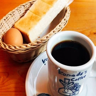 【朝食付】コメダ珈琲店の選べるモーニングセット付プラン