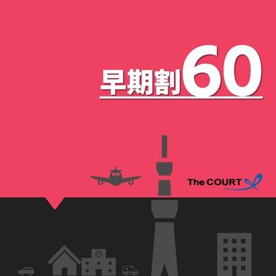 ◆キャンセル料無料◆天神駅より徒歩圏内【早期割り60日前】プラン