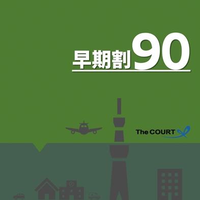 ◆キャンセル料無料◆天神駅より徒歩圏内【早期割り90日前】プラン