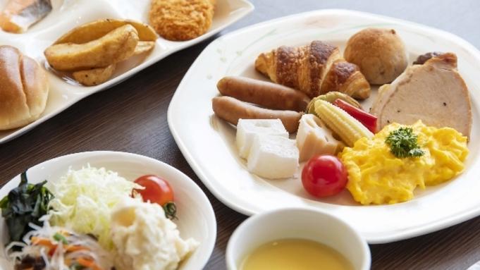 【平日限定】 お得な1泊朝食付プラン