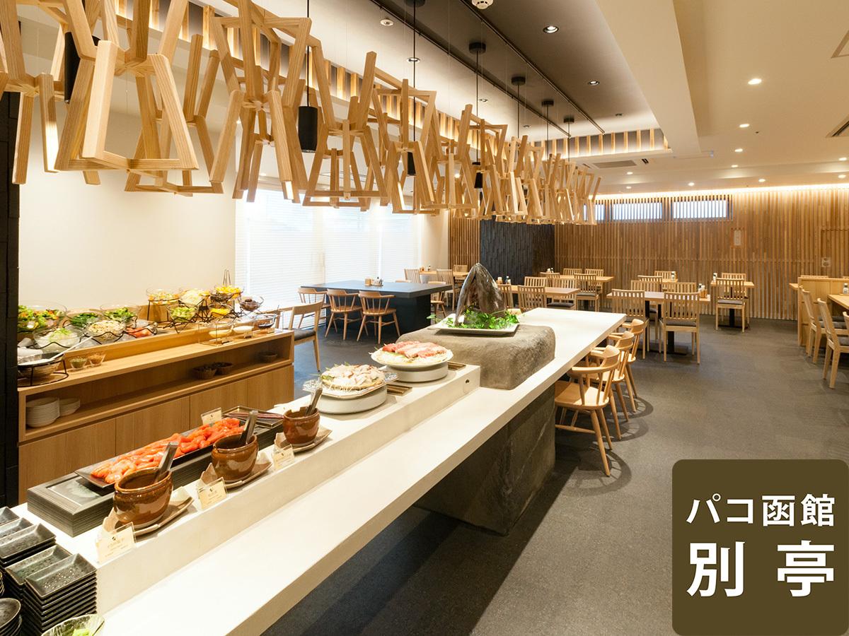 【別亭:板前料理 旬】木を多く用い、落ち着いた色合いにまとめられた店内