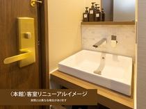 本館客室工事:洗面台はユニットバスから独立します(写真はイメージです)