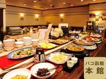 【本館】レストラン桂林の朝食バイキング
