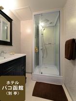 シャワーブース(別亭2~7階)≪ホテルパコ函館別亭≫