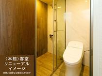 本館客室工事:シャワーブースとなり、トイレも一新(写真はイメージです)