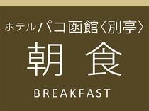 朝食のご紹介≪ホテルパコ函館別亭≫