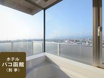 展望バスルームからの眺め。好天の日は格別≪ホテルパコ函館別亭≫