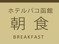 朝食のご紹介【ホテルパコ函館】
