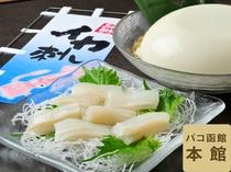 【本館】(下)函館ならではのイカ刺し(上は手作り豆腐)