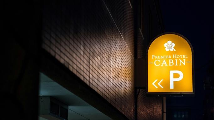 【駐車場無料】室数限定♪街中天然温泉&自慢のサウナを堪能【朝食付】