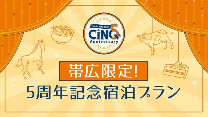 【帯広限定】CABIN5周年企画第2弾!帯広名菓と当たりが出たらラッキーチャンス♪<朝食付>