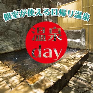 【早朝デイユース】6時~11時まで♪日帰りで温泉が楽しめる♪