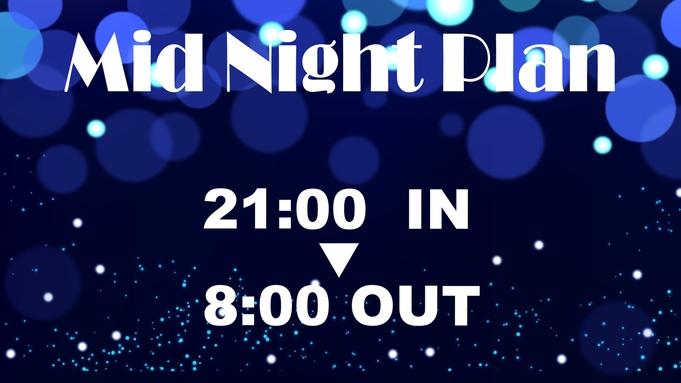 ≪ミッドナイト≫21時チェックイン→8時チェックアウト★【リニューアル朝食付】