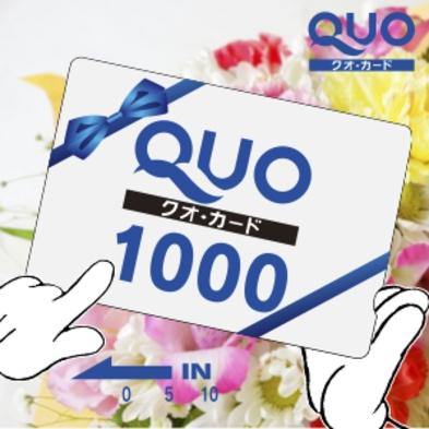 【ポイント10倍!!】QUOカード1000円付プラン!朝付