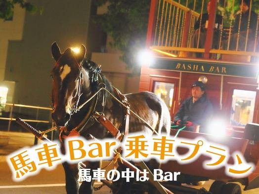 【馬車Bar乗車プラン】帯広市中心部を馬車にゆられて小旅行<朝食付>