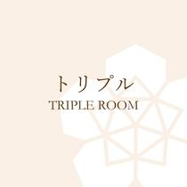◆トリプルルーム