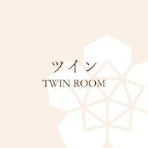 ◆ツインルーム