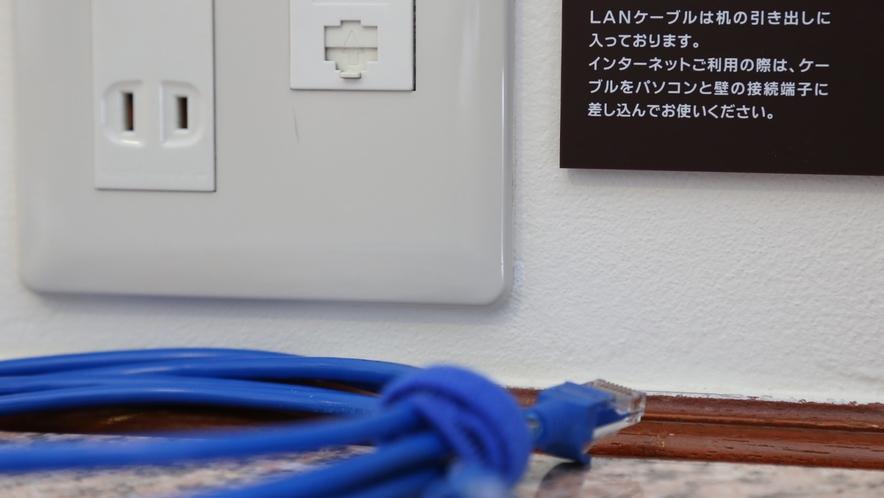 LANケーブル全室完備
