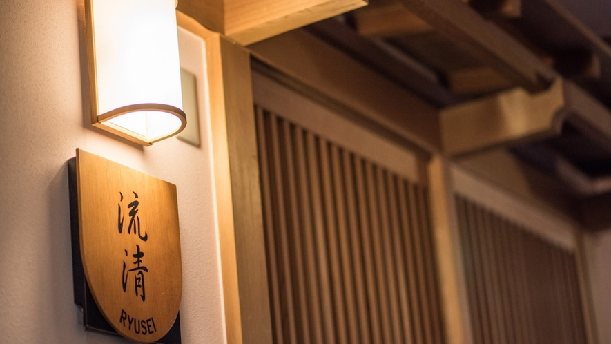 和室は全館で4室のみの特別室♪