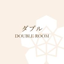 ◆ダブルルーム