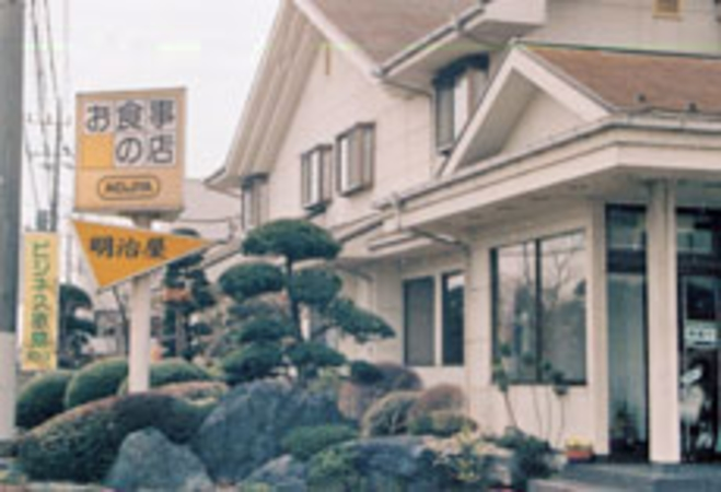 ビジネス旅館 明治屋