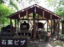 手作り石窯