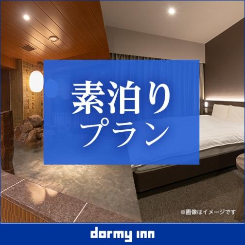 DP【大浴場×サウナでととのう!】ドーミーインスタンダードプラン!!<素泊り>
