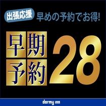 ◆早割28日割