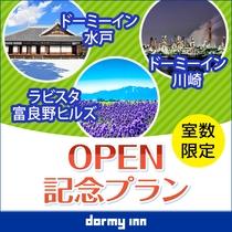◆3ホテル合同OPEN記念プラン