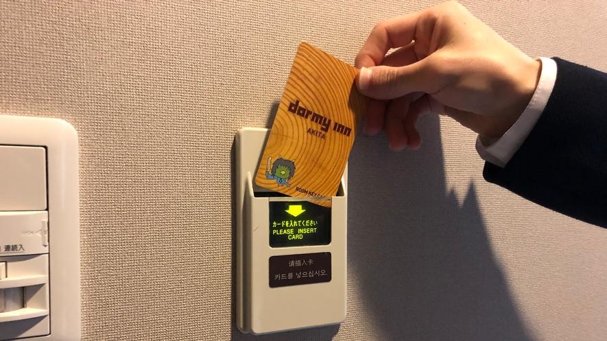 ◆客室 キーソケット
