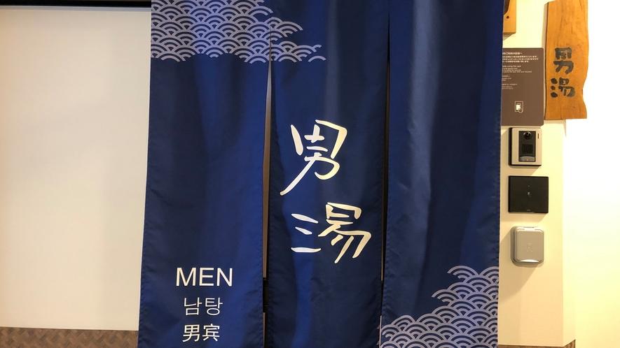 ◆男性大浴場 入口 11階 営業時間:15:00~翌10:00
