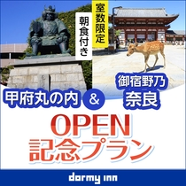 ◆甲府丸の内&野乃奈良合同プラン