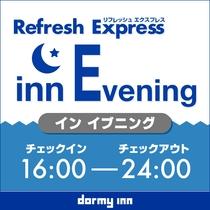◆Refresh  inn Evening