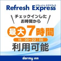 ◆Refresh★Express 7時間のショートステイ