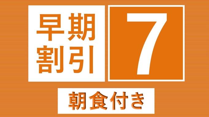 ☆早期割7☆1週間前までの予約でお得に宿泊!(朝食付)◆無料駐車場あり25台(到着順)