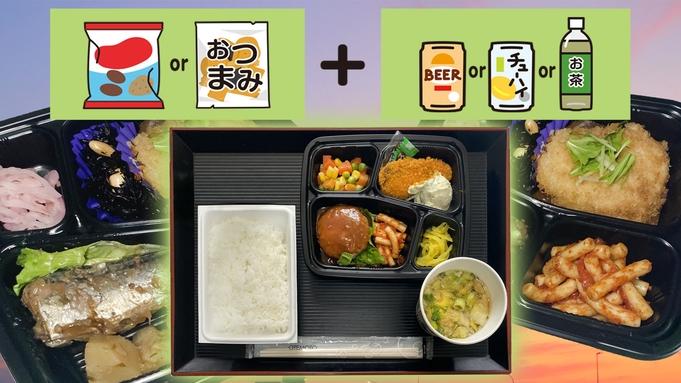 【夕食弁当付&特典満載】コロナ対策!ホテルで満喫プラン(朝食付)◆無料駐車場あり25台 (到着順)◆