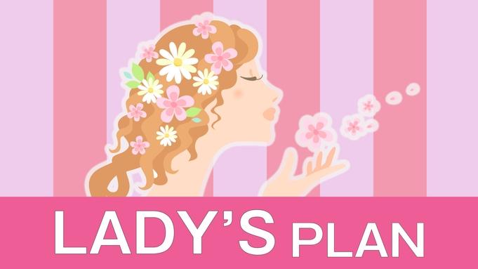 女性限定!お得な特典満載のレディースプラン♪(朝食付)◆無料駐車場あり25台(到着順)