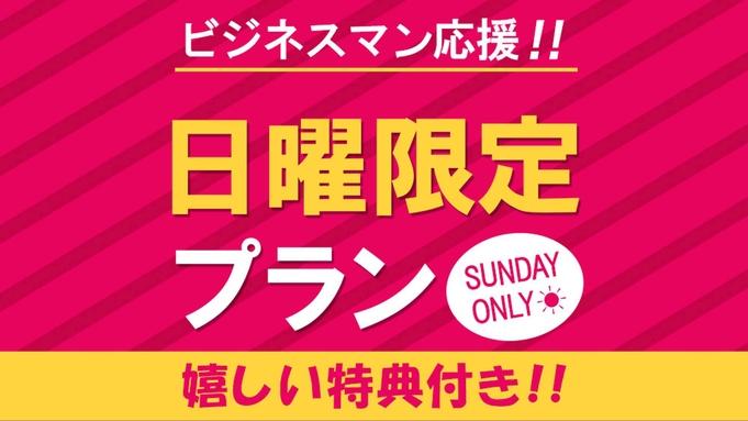 【Go To トラベル対象外】【日曜日限定】クオカード500円プレゼント(素泊まり)プラン!