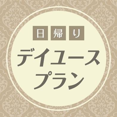 【デイユース】9時〜18時までゆったりステイ♪(最大9時間ステイ)プレゼント付